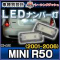 LL-MI-A01 BM5604026W MINI R50 クーペ(Cooper One OneD 2001-2006) 5604026W MINI ミニ LEDナンバー灯 ライセンスランプ レーシングダッシュ製