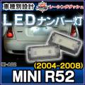 LL-MI-A02 BM5604026W MINI R52 カブリオレ(Cooper Cooper S One 2004-2008) 5604026W MINI ミニ LEDナンバー灯 ライセンスランプ レーシングダッシュ製