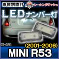 LL-MI-A03 BM5604026W MINI R53 クーペ(Cooper S 2001-2006) 5604026W MINI ミニ LEDナンバー灯 ライセンスランプ レーシングダッシュ製