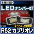 LL-MI-B01 LEDナンバー灯 LEDライセンスランプ MINI R52 Cabriolet カブリオレ 2004-2008