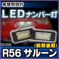 LL-MI-B02 LEDナンバー灯 LEDライセンスランプ MINI R56 Saloon サルーン 前期後期