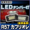 LL-MI-B03 LEDナンバー灯 LEDライセンスランプ MINI R57 Cabriolet カブリオレ 前期後期
