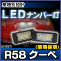 LL-MI-B04 LEDナンバー灯 LEDライセンスランプ MINI R58 Co以降e クーペ