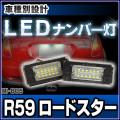 LL-MI-B05 LEDナンバー灯 LEDライセンスランプ MINI R59 Roadster ロードスター