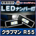 LL-MI-L01 MINI Clubman クラブマン R55(前期 後期) 5606864W MINI ミニ LEDナンバー灯 ライセンスランプ レーシングダッシュ製