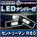 LL-MI-L02 MINI Countryman カントリーマン R60 5606864W MINI ミニ LEDナンバー灯 ライセンスランプ レーシングダッシュ製