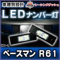 LL-MI-L03 MINI Paceman ペースマン R61 5606864W MINI ミニ LEDナンバー灯 ライセンスランプ レーシングダッシュ製