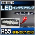 LL-MI-RLA01 LEDルームランプ 室内灯 MINI ミニ R55 Clubman クラブマン 前期(2007-2010.08)(LED車内灯 LED室内灯 ルームランプ インテリアランプ ライト 内装灯 カーアクセサリー ミニクーパー クーパー カスタムパーツ パーツ カスタム)