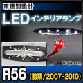 LL-MI-RLA02 LEDルームランプ 室内灯 MINI ミニ R56 saloon サルーン 前期 (2007-2010.08) (LED車内灯 LED室内灯 ルームランプ インテリアランプ ライト 内装灯 カーアクセサリー ミニクーパー クーパー)