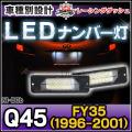 LL-NI-B0b Q45(FY35 1996-2001) 5605007W 日産 NISSAN LEDナンバー灯 ライセンスランプ) レーシングダッシュ製