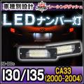 LL-NI-B0c I30 I35(CA33 2000-2004) 5605007W 日産 NISSAN LEDナンバー灯 ライセンスランプ) レーシングダッシュ製