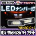 LL-NI-B0d M37 M56 M35ハイブリット(Y51 2010以降) 5605007W 日産 NISSAN LEDナンバー灯 ライセンスランプ) レーシングダッシュ製