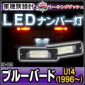 LL-NI-B11 BLUEBIRD ブルーバード(U14 1996 01以降) 5605007W 日産 NISSAN LEDナンバー灯 ライセンスランプ) レーシングダッシュ製