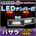 LL-NI-B12 BASSARA バサラ(JU30 1999 11以降) 5605007W 日産 NISSAN LEDナンバー灯 ライセンスランプ) レーシングダッシュ製