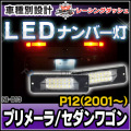LL-NI-B13 PRIMERA プリメーラ セダンワゴン(P12 2001 01以降) 5605007W 日産 NISSAN LEDナンバー灯 ライセンスランプ) レーシングダッシュ製