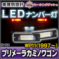 LL-NI-B14 PRIMERA プリメーラカミノワゴン(WP11 1997 09以降) 5605007W 日産 NISSAN LEDナンバー灯 ライセンスランプ) レーシングダッシュ製