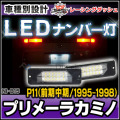 LL-NI-B15 PRIMERA プリメーラカミノ(P11前期中期 1995 11-1998 09) 5605007W 日産 NISSAN LEDナンバー灯 ライセンスランプ) レーシングダッシュ製