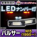 LL-NI-B16 PULSAR パルサー(N15 1995 12以降) 5605007W 日産 NISSAN LEDナンバー灯 ライセンスランプ) レーシングダッシュ製