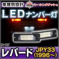 LL-NI-B17 LEOPARD レパード(JPY33 1996 03以降) 5605007W 日産 NISSAN LEDナンバー灯 ライセンスランプ) レーシングダッシュ製