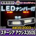 LL-NI-B18 STAGEA AXIS ステージアアクシス350S(AM35 2003 06以降) 5605007W 日産 NISSAN LEDナンバー灯 ライセンスランプ) レーシングダッシュ製