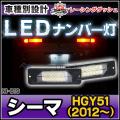 LL-NI-B19 CIMA シーマ(HGY51 2012 05以降) 5605007W 日産 NISSAN LEDナンバー灯 ライセンスランプ) レーシングダッシュ製