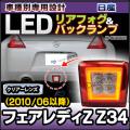 LL-NI-BUA-CR01 クリアーレンズ 日産専用 LED リアフォグ&バックランプ FAIRLADY Z フェアレディZ Z34(2010 06以降 H22 06以降)高輝度8LED