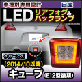 LL-NI-BUA-CR02 クリアーレンズ 日産専用 LED リアフォグ&バックランプ Cube キューブ(E12型後期 2014 10以降 H26 10以降)高輝度8LED採用