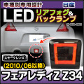 LL-NI-BUA-SM01 スモークレンズ 日産専用 LED リアフォグ&バックランプ FAIRLADY Z フェアレディZ Z34(2010 06以降 H22 06以降)高輝度8LED