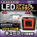 LL-NI-BUA-SM02 スモークレンズ 日産専用 LED リアフォグ&バックランプ Cube キューブ(E12型後期 2014 10以降 H26 10以降) 高輝度8LED採用