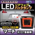 LL-NI-BUA-SM03 スモークレンズ 日産専用 LED リアフォグ&バックランプ March マーチ(K13T型後期 2013 06以降 H25 06以降) 高輝度8LED採用
