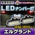 LL-NI-C01 Elgrand エルグランド(E52 2010 08以降) 5605005W 日産 NISSAN LEDナンバー灯 ライセンスランプ) レーシングダッシュ製