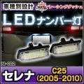 LL-NI-C02 Serena セレナ(C25 2005 05-2010 11) 5605005W 日産 NISSAN LEDナンバー灯 ライセンスランプ) レーシングダッシュ製