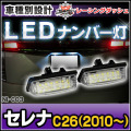 LL-NI-C03 Serena セレナ(C26 2010 11以降) 5605005W 日産 NISSAN LEDナンバー灯 ライセンスランプ) レーシングダッシュ製