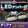 LL-NI-C04 Teana ティアナ(J31 2003 02以降) 5605005W 日産 NISSAN LEDナンバー灯 ライセンスランプ) レーシングダッシュ製