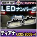 LL-NI-C05 Teana ティアナ(J32 2008 06以降) 5605005W 日産 NISSAN LEDナンバー灯 ライセンスランプ) レーシングダッシュ製