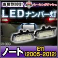 LL-NI-C06 Note ノート(E11 2005 01-2012 08) 5605005W 日産 NISSAN LEDナンバー灯 ライセンスランプ) レーシングダッシュ製