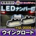 LL-NI-C07 Wingroad ウイングロード(Y12 2005 11up) 5605005W 日産 NISSAN LEDナンバー灯 ライセンスランプ) レーシングダッシュ製