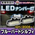 LL-NI-C08 Bluebird Sylphy ブルーバードシルフィ(G11 2005 12以降) 5605005W 日産 NISSAN LEDナンバー灯 ライセンスランプ) レーシングダッシュ製