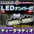 LL-NI-C09 Tiida Latio ティーダラティオ(SC11 2004 10以降) 5605005W 日産 NISSAN LEDナンバー灯 ライセンスランプ) レーシングダッシュ製