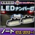 LL-NI-C10 Note ノート(E12 2012 09以降) 5605005W 日産 NISSAN LEDナンバー灯 ライセンスランプ) レーシングダッシュ製
