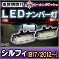 LL-NI-C11 Sylphy シルフィ(B17 2012 12以降) 5605005W 日産 NISSAN LEDナンバー灯 ライセンスランプ) レーシングダッシュ製