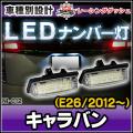 LL-NI-C12 NV350 Caravan キャラバン(E26 2012 06以降) 5605005W 日産 NISSAN LEDナンバー灯 ライセンスランプ) レーシングダッシュ製