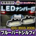 LL-NI-C13 Bluebird Sylphy ブルーバードシルフィ(G10 2003 02-2005 12) 5605005W 日産 NISSAN LEDナンバー灯 ライセンスランプ) レーシングダッシュ製