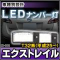 LL-NI-D01 LEDナンバー灯 X-Trail エクストレイル(T32系 2013.12以降 H25.12以降)ライセンスランプ NISSAN ニッサン 日産 自社企画商品