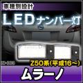 LL-NI-D03 LEDナンバー灯 MURANO ムラーノ(Z50系 2004.09以降 H16.09以降)ライセンスランプ NISSAN ニッサン 日産 自社企画商品
