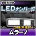 LL-NI-D04 LEDナンバー灯 MURANO ムラーノ(Z51系 2008.09以降 H20.09以降)ライセンスランプ NISSAN ニッサン 日産 自社企画商品