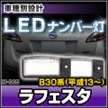 LL-NI-D05 LEDナンバー灯 LAFESTA ラフェスタ(B30系 2001.01以降 H13.01以降)ライセンスランプ NISSAN ニッサン 日産 自社企画商品