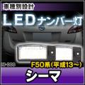 LL-NI-D06 LEDナンバー灯 CIMA シーマ(F50系 2001.01以降 H13.01以降)ライセンスランプ NISSAN ニッサン 日産 自社企画商品