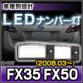 LL-NI-D07 LEDナンバー灯 Infiniti インフィニティ FX35 FX50(2008.03以降)ライセンスランプ NISSAN ニッサン 日産 自社企画商品