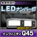 LL-NI-D08 LEDナンバー灯 Infiniti インフィニティ Q45(2001.01以降)ライセンスランプ NISSAN ニッサン 日産 自社企画商品